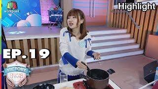ภารกิจ แม่ครัวหัวสลับ | EP.19 | VICTORY BNK48