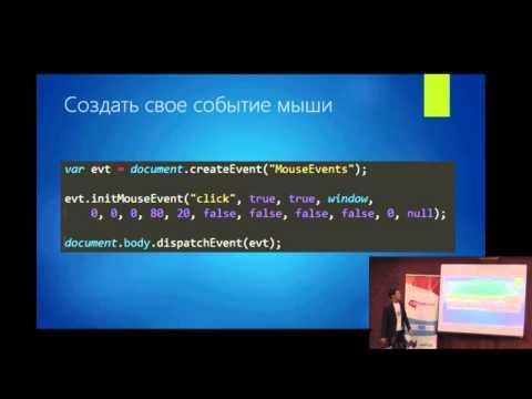 Браузерные события и их последствия в JavaScript   Владимир Дашукевич - 4front meetup