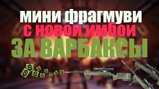 Варфейс как сделать фрагмуви - OldKurgan.Ru