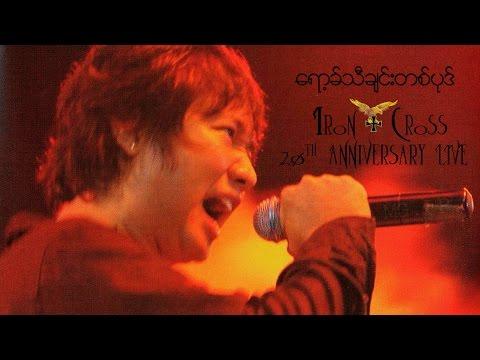 ေရာ့ခ္သီခ်င္းတစ္ပုဒ္ - Myo Gyi (iron Cross 20th Anniversary Live) video