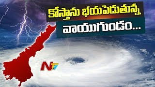 Cyclone to Hit AP | Heavy Rains to Lash Coastal Andhra Pradesh | NTV
