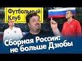 В ожидании Россия - Украина / Чертановские прохиндеи / a tutti avanti, Владислав Сарвели!