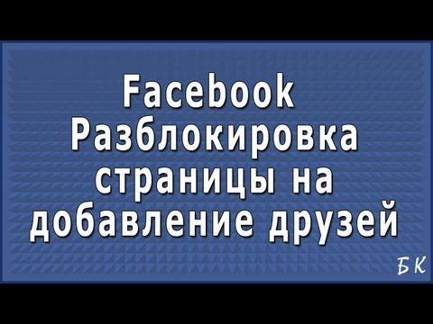 Разблокировка страницы на добавление друзей в Фейсбук