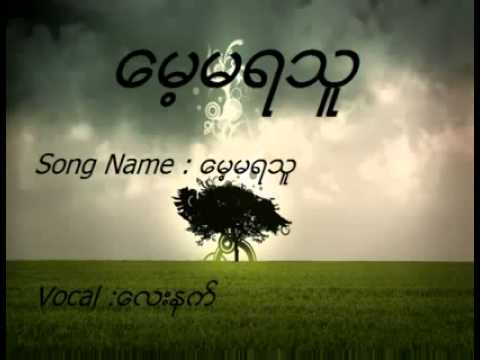 Myanmar Love Song 2012 Naymin - Youtube.mp4 video