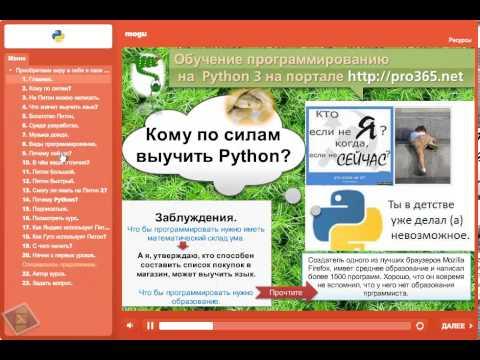 Кому по силам выучить Python?