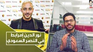 نور الدين أمرابط في النصر السعودي .. تحليل شامل