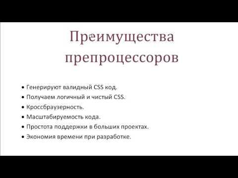 Знакомство с препроцессорами CSS