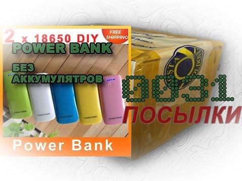 Повер банк без аккумуляторов на алиэкспресс