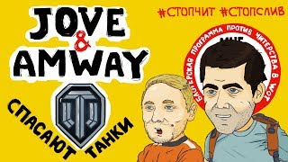 Jove и Amway921 спасают танки | Мультики про танки, баги и приколы WOT