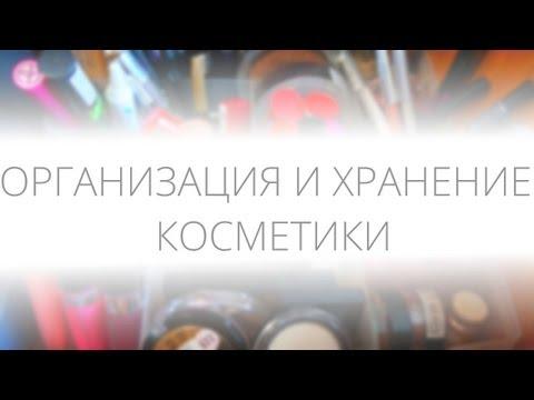 Организация и хранение косметики   Декоративная косметика   Уходовая косметика