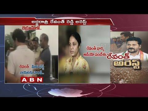 రేవంత్ రెడ్డి భార్య ఆడియో సందేశం | Revanth Reddy Wife voice message over Revanth Arrest