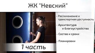 Обзор ЖК Невский. Часть 1 - расположение, состав, сроки, планировки. Квартирный Контроль