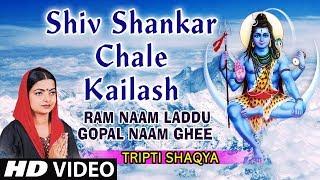 Shiv Shankar Chale Re Kailash, Shiv Bhajan, TRIPTI SHAQYA, HD Video, Ram Naam Laddu Gopal Naam Ghee