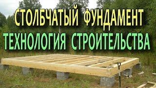 Столбчатый фундамент для дома Как сделать столбчатый фундамент самому Технологии строительства