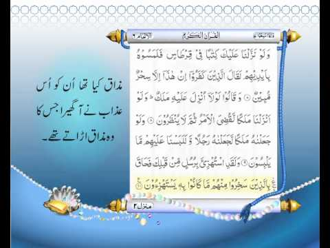 Complete Quran With Authentic Urdu Translation Para 7