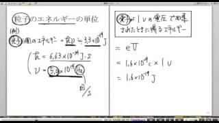 高校物理解説講義:「光電効果」講義11