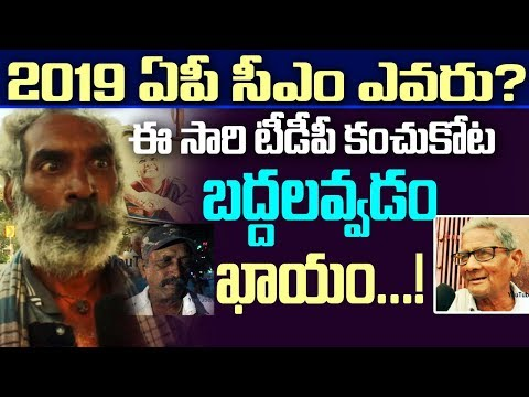 Who is the Best Politician in Andhra Pradesh | Who Is Next Cm In Ap 2019? | Pubilc Talk|Pubilc Naadi