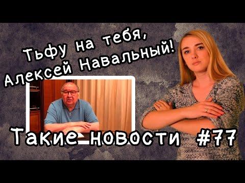 Тьфу на тебя, Алексей Навальный  Такие новости №77