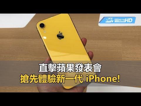 直擊2018蘋果發表會 搶先體驗新一代 iPhone!