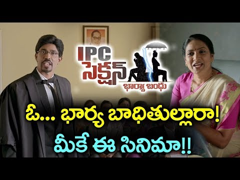IPC Section Bharya Bandhu Trailer | Aamani | Telugu Movies 2018 | YOYO Cine Talkies
