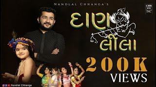 Download lagu DAAN LEELA  VIDEO | Nandlal Chhanga | Songs Of Akshratit