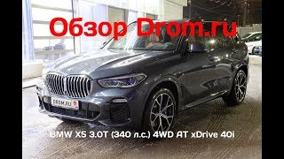 BMW X5 2019 3.0T (340 л.с.) 4WD AT xDrive 40i - видеообзор