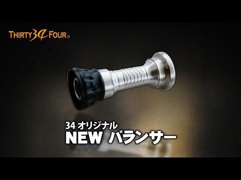 34サーティフォーオリジナルバランサー-アジング-メバリング by:LureNews.TV