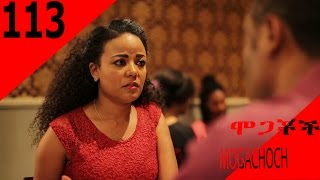 ETHIOPIA : Mogachoch EBS Latest Series Drama Season Five - Part 113