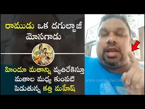 రాముడు ఒక మోసగాడు | Kathi Mahesh Sensational Comments on Lord Rama | Cinemaizm