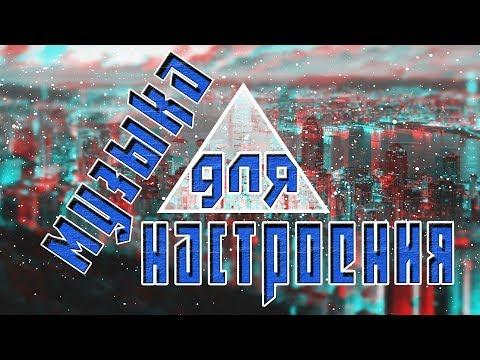 МУЗЫКА ДЛЯ НАСТРОЕНИЯ 2018