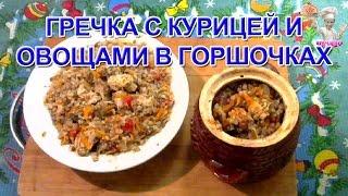 Гречка с курицей и овощами в горшочках! Вторые блюда! ВКУСНЯШКА