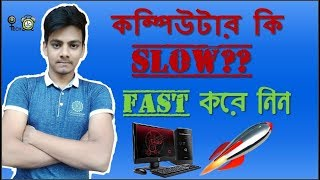 Ways to make your computer faster (Tech Times BD)