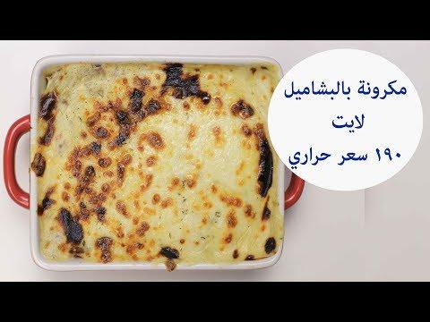 طريقة عمل مكرونة بالبشاميل لايت ( 190 سعر حراري)   low-fat bechamel pasta thumbnail