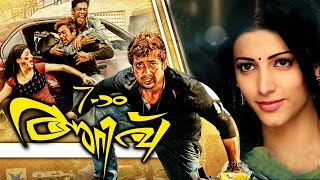 Surya New Action Thriller Full Movie 2016 | Full Movie 2016 | New Movies 2016 | Thriller Movies