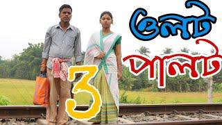 Ulot Palot 3 // Assamese comedy video