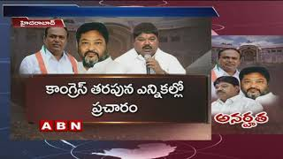 Three MLCs Disqualified by Telangana Council Chairman Swamy Goud