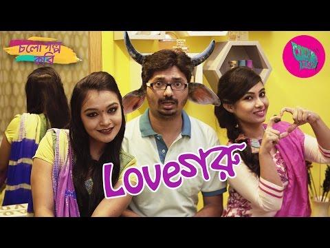 Cholo Golpo Kori - LoveGoru {লাভগরু} [Episode - 28]