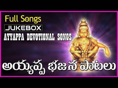 Lord Ayyappa Telugu Devotional Songs || Jukebox || Lord Ayyappa Devotional Songs Jukebox (hd) video