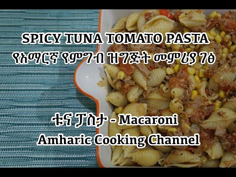 Amharic - Spicy Tuna Tomato Pasta Recipe - የአማርኛ የምግብ ዝግጅት መምሪያ ገፅ