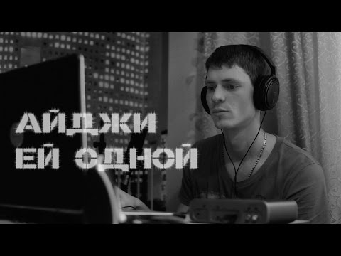 Айджи - Ей одной (видеосэмплер)