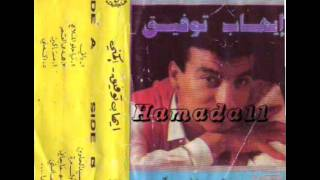 ايهاب توفيق - سيد الحلوين