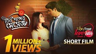 Tin Shobder Message | Bangla New Short Film 2019 | Tasty Treat Love Bites | Tawsif | Irin Afrose