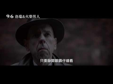 9/6【洛瑞&火柴男人】中文預告