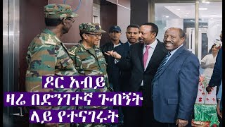 Ethiopia : ጠቅላይ ሚንስትር ዶክተር ዐቢይ አህመድ ዛሬ በድንገተኛ ጉብኝት ከተናገሩት