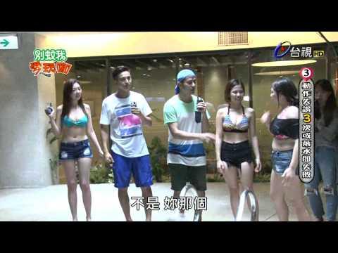 台綜-愛玩咖-20150805 大明星水上運動會