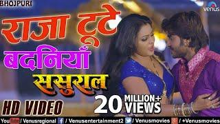 "राजा टुटे बदनियाँ | Raja Toote | Bhojpuri Song 2017 | Sasural | Pradeep ""Chintu"", Priyanka Singh"