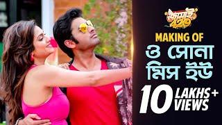 Oh Shona | Making | Jamai 420 | Soham | Ankush | Hiran | Payel | Mimi | Nusrat | Ravi Kinagi | 2015