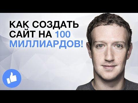 Как создать сайт на 100 миллиардов! | Насколько велик Facebook?