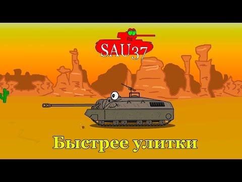 """Мультик про танки [Танковые зарисовки - Т95 """"Быстрее улитки""""] World of tanks"""