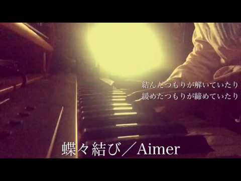 【フル】蝶々結び/Aimer(RADWIMPS 野田洋次郎プロデュース曲)Cover by 宇野悠人